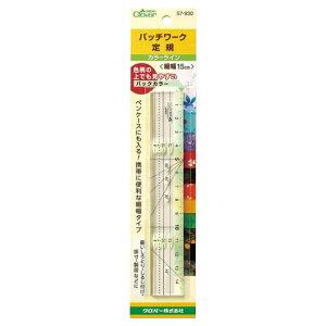 クロバー パッチワーク定規(カラーライン細幅15cm) 57-930【送料無料】 メール便対応商品