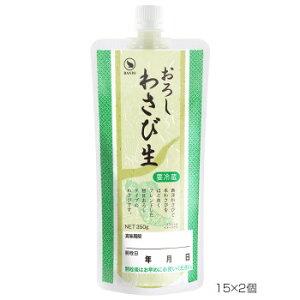 業務用 wasabi 調味料BANJO 万城食品 おろしわさび生SP 350g 15×2個入 150013【送料無料】