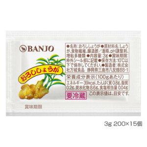 BANJO 万城食品 おろし生姜 3g 200×15個入 220010【送料無料】