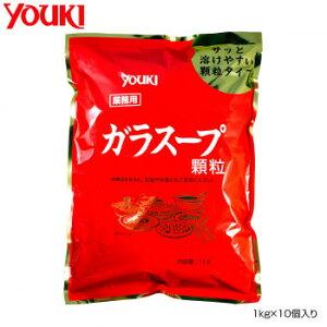 鶏ガラ まとめ買い 顆粒YOUKI ユウキ食品 ガラスープ 1kg×10個入り 212555【送料無料】