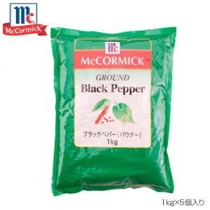 スパイス 調味料 まとめ買いYOUKI ユウキ食品 MC ブラックペッパー 1kg×5個入り 223003【送料無料】