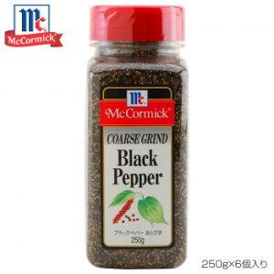 まとめ買い スパイス 調味料YOUKI ユウキ食品 MC ブラックペッパーあらびき 250g×6個入り 223005【送料無料】