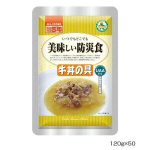 アルファフーズ UAA食品 美味しい防災食 牛丼の具120g×50食【送料無料】