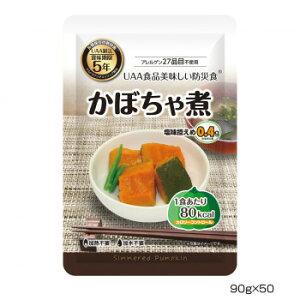 アルファフーズ UAA食品 美味しい防災食 カロリーコントロールかぼちゃ煮90g×50食【送料無料】