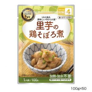 アルファフーズ UAA食品 美味しいやわらか食 里芋の鶏そぼろ煮100g×50食【送料無料】