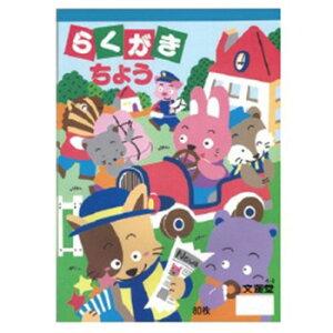 文運堂 学用紙製品 らくがきちょう B5 10冊セット イ-3(501500)【送料無料】