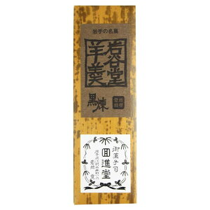 回進堂 岩谷堂羊羹 新中型 黒練 260g×6本セット【送料無料】