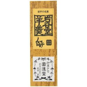 回進堂 岩谷堂羊羹 新中型 くるみ 260g×6本セット【送料無料】