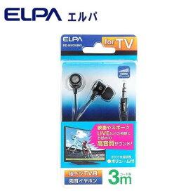 テレビ ロングタイプ 音楽ELPA(エルパ) 地デジTV用 両耳イヤホン 3m ブラック RD-MV03(BK)【送料無料】