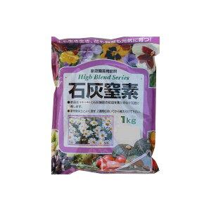 花 園芸用品 石灰施肥3-23 あかぎ園芸 石灰窒素 1kg 20袋【送料無料】
