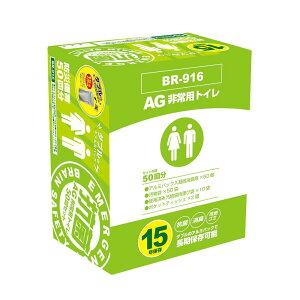 消臭 災害 防災抗菌ヤシレット 15年保存・抗菌非常用トイレ(汚物袋付き)50回 BR-916【送料無料】