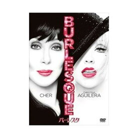 DVD バーレスク OPL80133【送料無料】