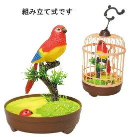癒しのムービングバード カゴ赤・BIR-008-A【送料無料】