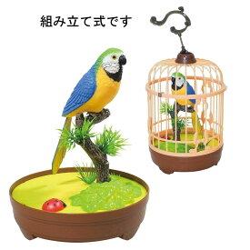癒しのムービングバード カゴ青・BIR-008-B【送料無料】