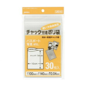 ジャパックス チャック付ポリ袋 透明 30枚×10冊×10袋 UE40【送料無料】