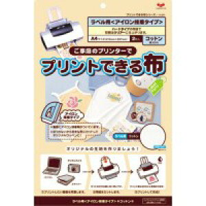 手作り アイロン シールKAWAGUCHI(カワグチ) プリントできる布 ラベル用 A4サイズ(アイロン接着2枚入) 11-271【送料無料】