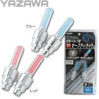 YAZAWA(ヤザワ) 空気バルブ用セーフティライト メール便対応商品