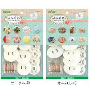 クロバー くるみボタン ブローチセット 7個入【送料無料】 メール便対応商品