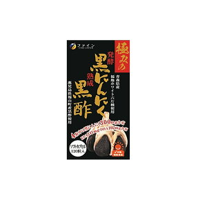 黒酢もろみ 発酵黒にんにく サプリファイン 極みの発酵黒にんにく黒酢 72g(600mg×120粒)【送料無料】