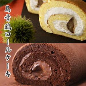 烏骨鶏 ロールケーキ 和栗 チョコ 2本【送料無料】