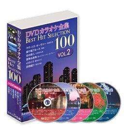 歌謡曲 昭和 趣味DVDカラオケ全集 Best Hit Selection 100 VOL.2 DKLK-1002【送料無料】