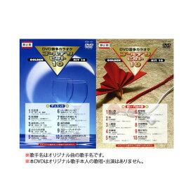 dvd 全100曲 色変わりテロップ音声多重DVDカラオケ(DVD10巻)【送料無料】