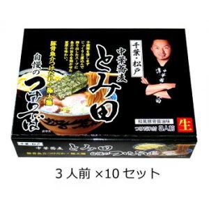 スープ 有名 生麺関東地区銘店シリーズ 箱入千葉中華蕎麦とみ田つけそば(3人前) 10セット【送料無料】