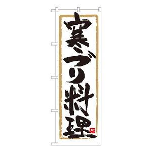 Nのぼり 寒ブリ料理 白地筆枠 W600×H1800mm 84607【送料無料】