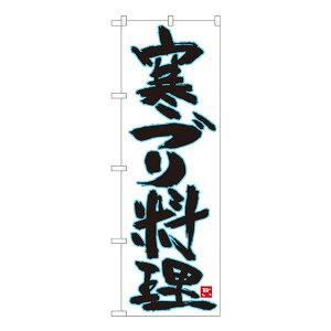 Nのぼり 寒ブリ料理 白地青縁 W600×H1800mm 84608【送料無料】