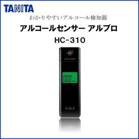 ブレスチェッカー テスター 検査器TANITA タニタ HC-310 アルコールチェッカー ブラック HC-310-BK【送料無料】
