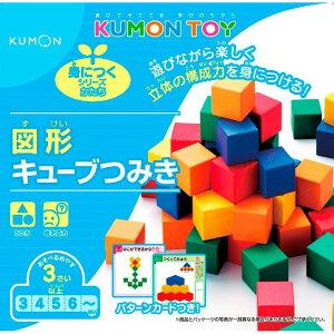 知育教材 積み木 公文KUMON くもん 図形キューブつみき WK-32 3歳以上〜【送料無料】