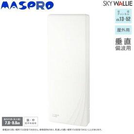 マスプロ電工 屋外用 地上デジタル放送用 UHFアンテナ SKY WALLIE (スカイウォーリー) V20素子アンテナ相当 U2SWLA20V【送料無料】