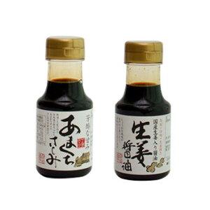 橋本醤油ハシモト 150ml醤油2種セット(あまくち刺身・国産生姜各6本)【送料無料】