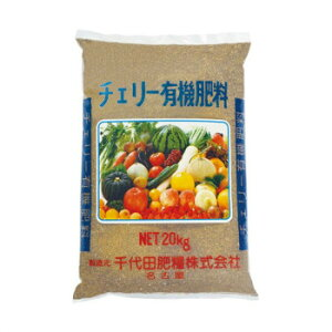 千代田肥糧 カニ入りチェリー有機(5-5-5) 20kg 220446【送料無料】