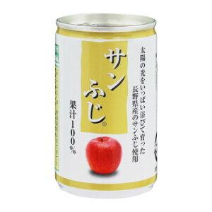 林檎 果汁100% リンゴ信州りんごジュース サンふじ 160g缶/6P×5【送料無料】