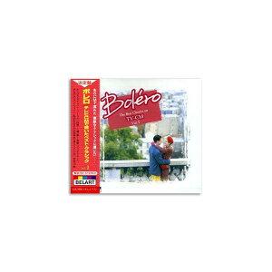 CD 決定盤 ボレロ テレビCMで聴いたベスト・クラシック Vol.1 EJS-2006【送料無料】 メール便対応商品