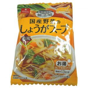 アスザックフーズ スープ生活 国産野菜のしょうがスープ 個食 4.3g×60袋セット【送料無料】