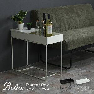 フタ付きプランターボックス ベルタ サイドテーブル プランター 収納 観葉植物 北欧 アイアン インテリア ガーデニング フラワースタンド 天板 シンプル おしゃれ