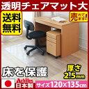 Chairmat120135