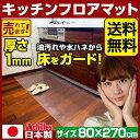 Kitchenfloormat80270