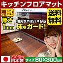 Kitchenfloormat80300