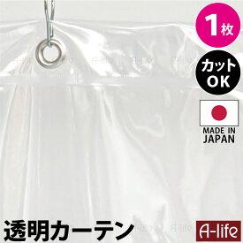 透明 間仕切りカーテン 1枚入り 日本製 フック付き ビニールカーテン 間仕切り ECO エコ 飛沫防止 カーテン 省エネ 節電 冷暖房効率アップ パーテーション ビニールシート a-life エーライフ