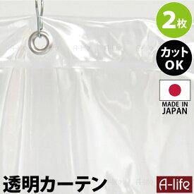 透明 間仕切りカーテン 2枚入り 日本製 フック付き ビニールカーテン 間仕切り ECO エコ 飛沫防止 カーテン 省エネ 節電 冷暖房効率アップ パーテーション ビニールシート a-life エーライフ