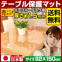 Tablemat92150