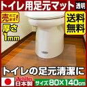 Toiletmat80140