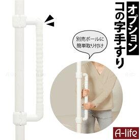 トイレ 手すり 後付け