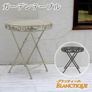 ブランティーク ホワイトアイアンテーブル70【送料無料 ガーデンテーブル テラス 庭 ウッドデッキ 椅子 アンティーク クラシカル イングリッシュガーデン ファニチャー シ