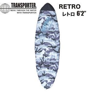 """""""送料無料 TRANSPORTER トランスポーター ボードカバー デッキカバー RETORO レトロボード用 6'2¥"""" CAMO"""""""