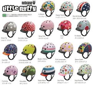 送料無料 NUTCASE HELMET LITTLE NUTTY ナットケースヘルメット リトルナッティー [XS] 子供用ヘルメット(48cm-52cm対応) 自転車用 キッズ用 KIDS