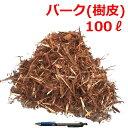 バーク (樹皮) 100L